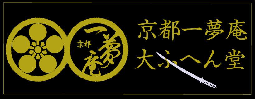 名物刀剣武家ようかんの京都一夢庵大ふへん堂