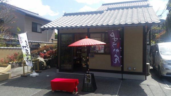 京都嵯峨嵐山の祇王寺前にある和菓子屋のイメージ